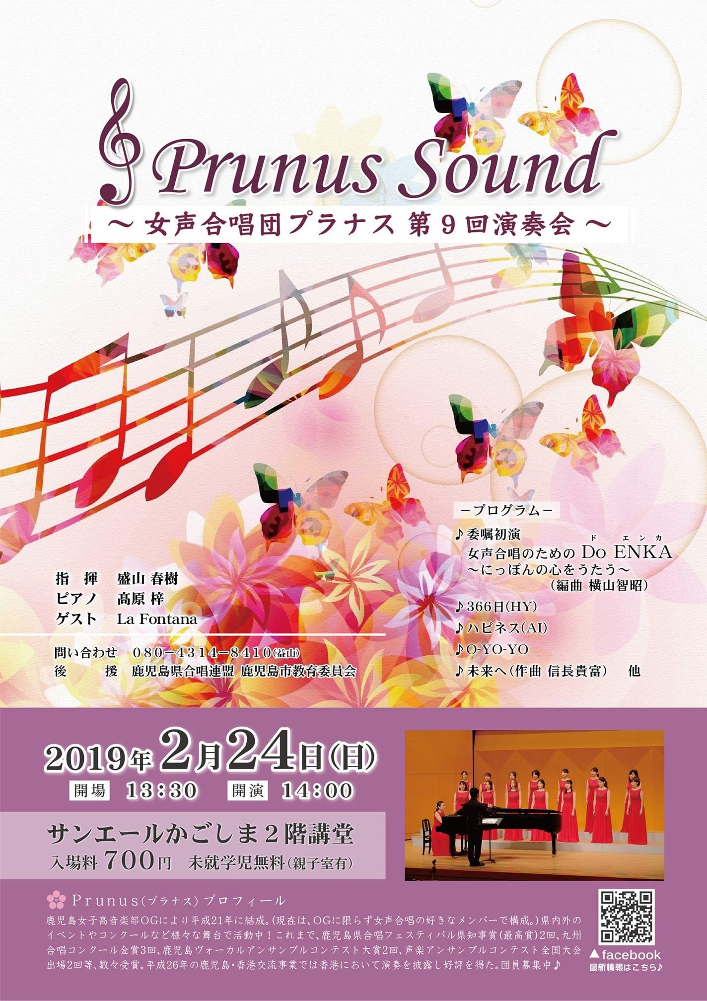 Prunus Sound vol.9〜女声合唱団プラナス第9回演奏会〜