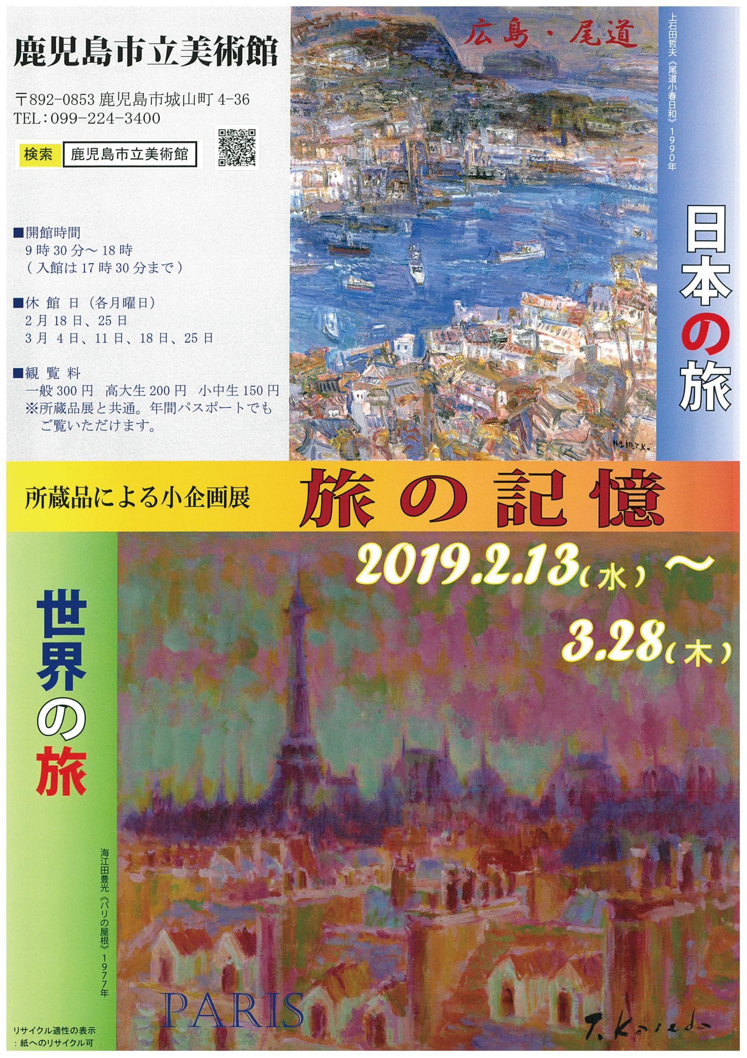 旅の記憶 -日本の旅、世界の旅
