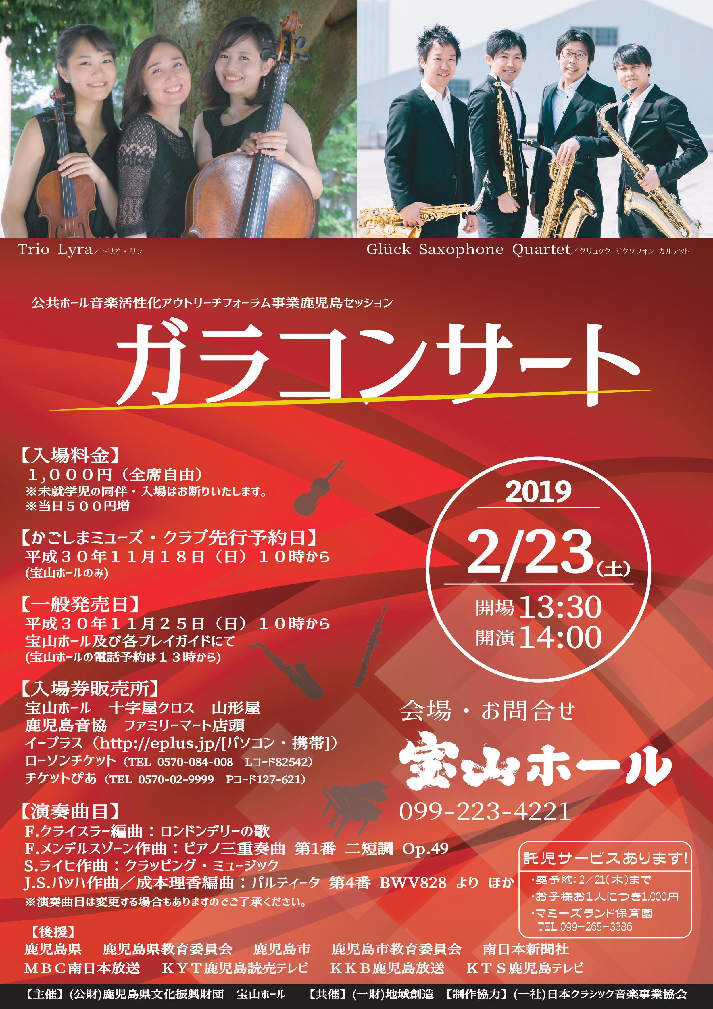 ガラコンサート~ピアノトリオとサクソフォンカルテットの素敵なコンサート~