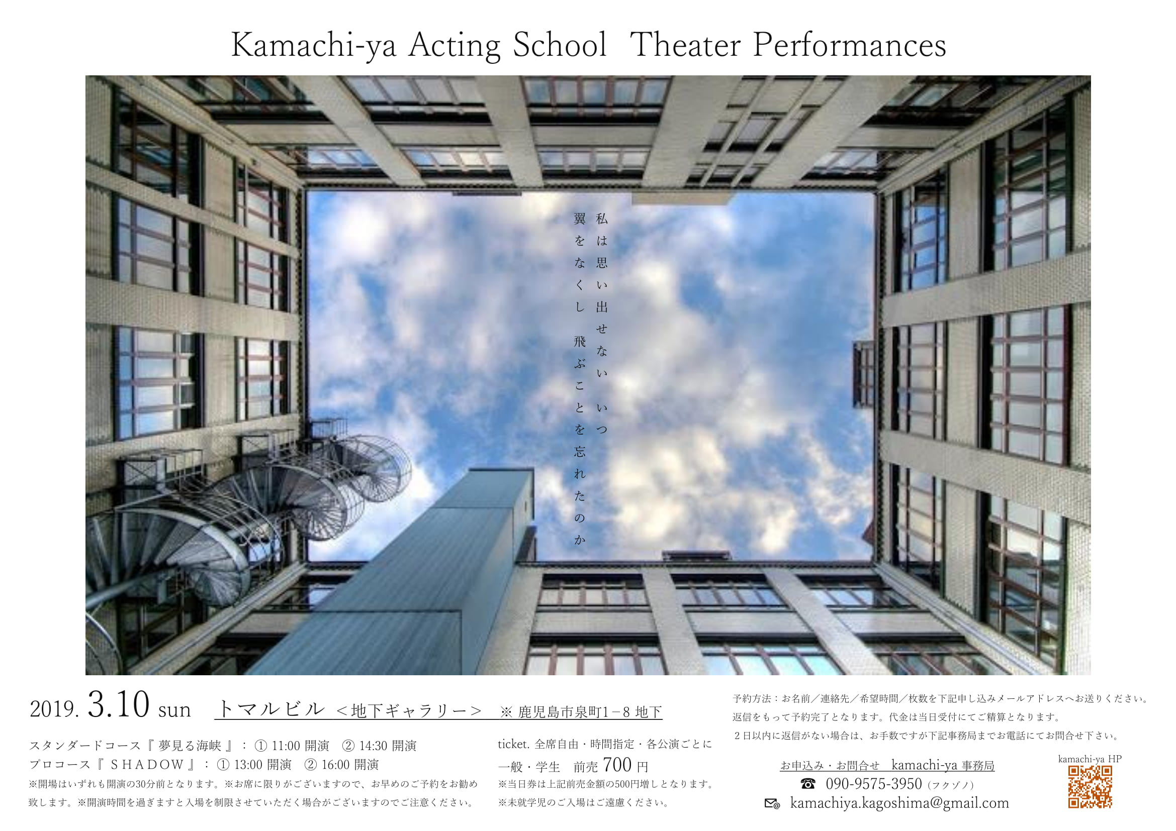 Kamachi-ya Acting School Theater Performances
