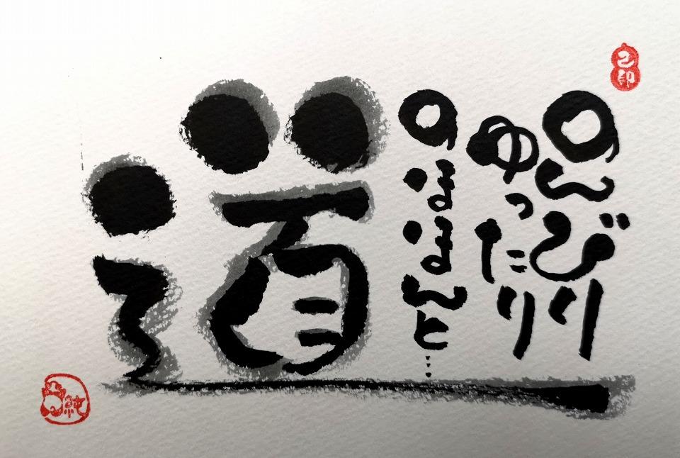 つくる!ワークショップ:「己書(おのれしょ)無料体験会~さぁ描こう~」