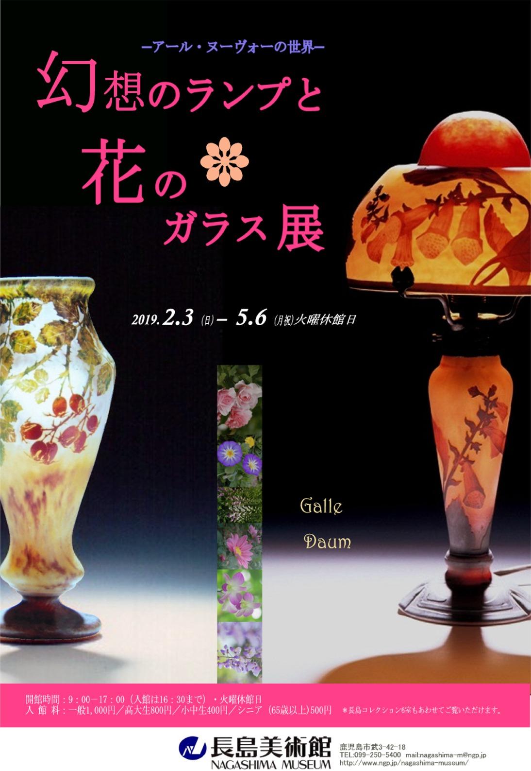 幻想のランプと花のガラス展-アール・ヌーヴォーの世界-