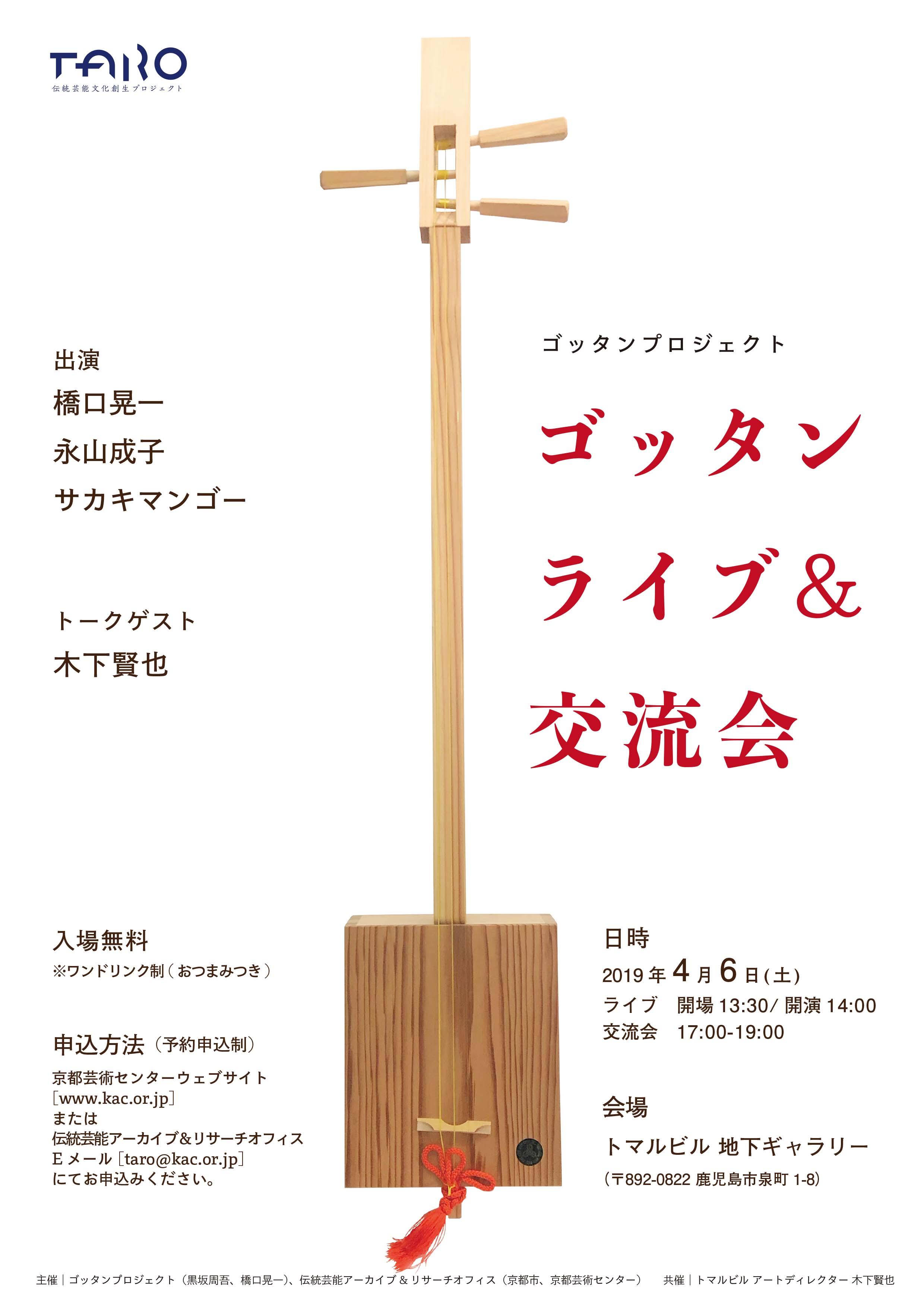 ゴッタンプロジェクト ゴッタンライブ&交流会
