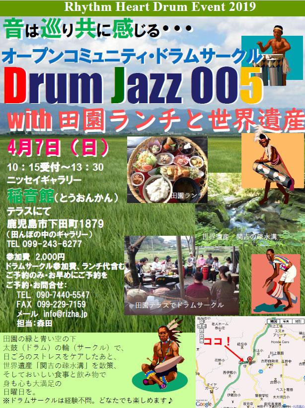オープンコミュニティドラムサークルDrumJazz005 with 田園ランチと世界遺産