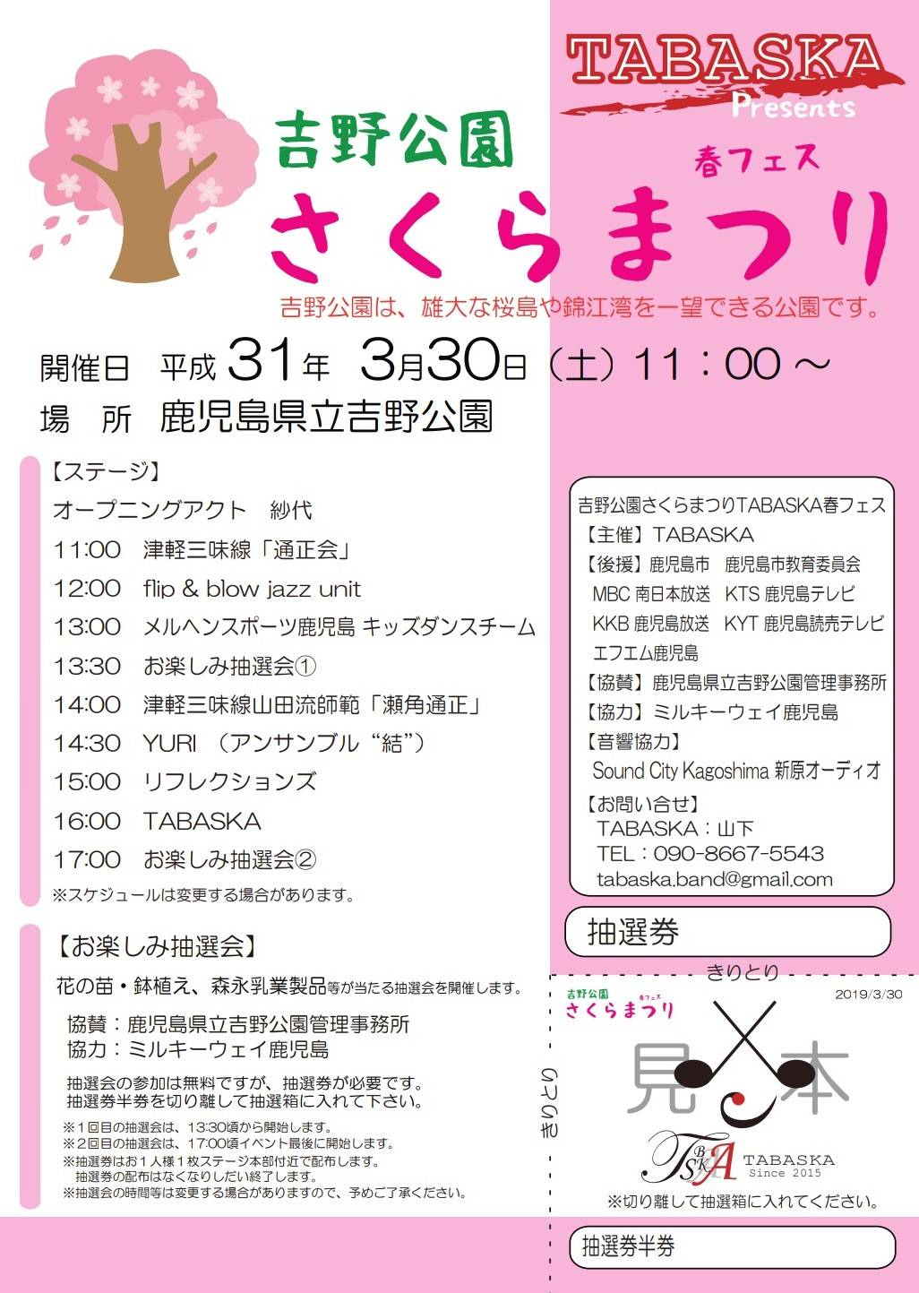 吉野公園さくらまつり TABASKA 春フェス