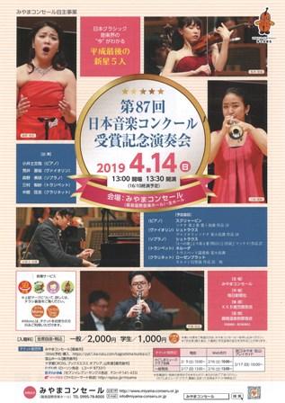 第87回日本音楽コンクール受賞記念演奏会~平成最後の新星5人~
