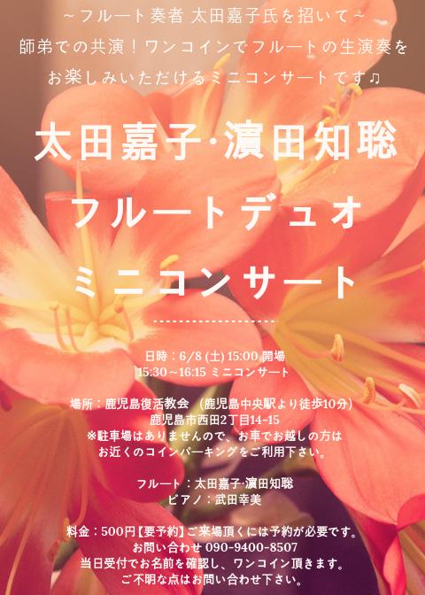 太田嘉子・濱田知聡 フルートデュオミニコンサート