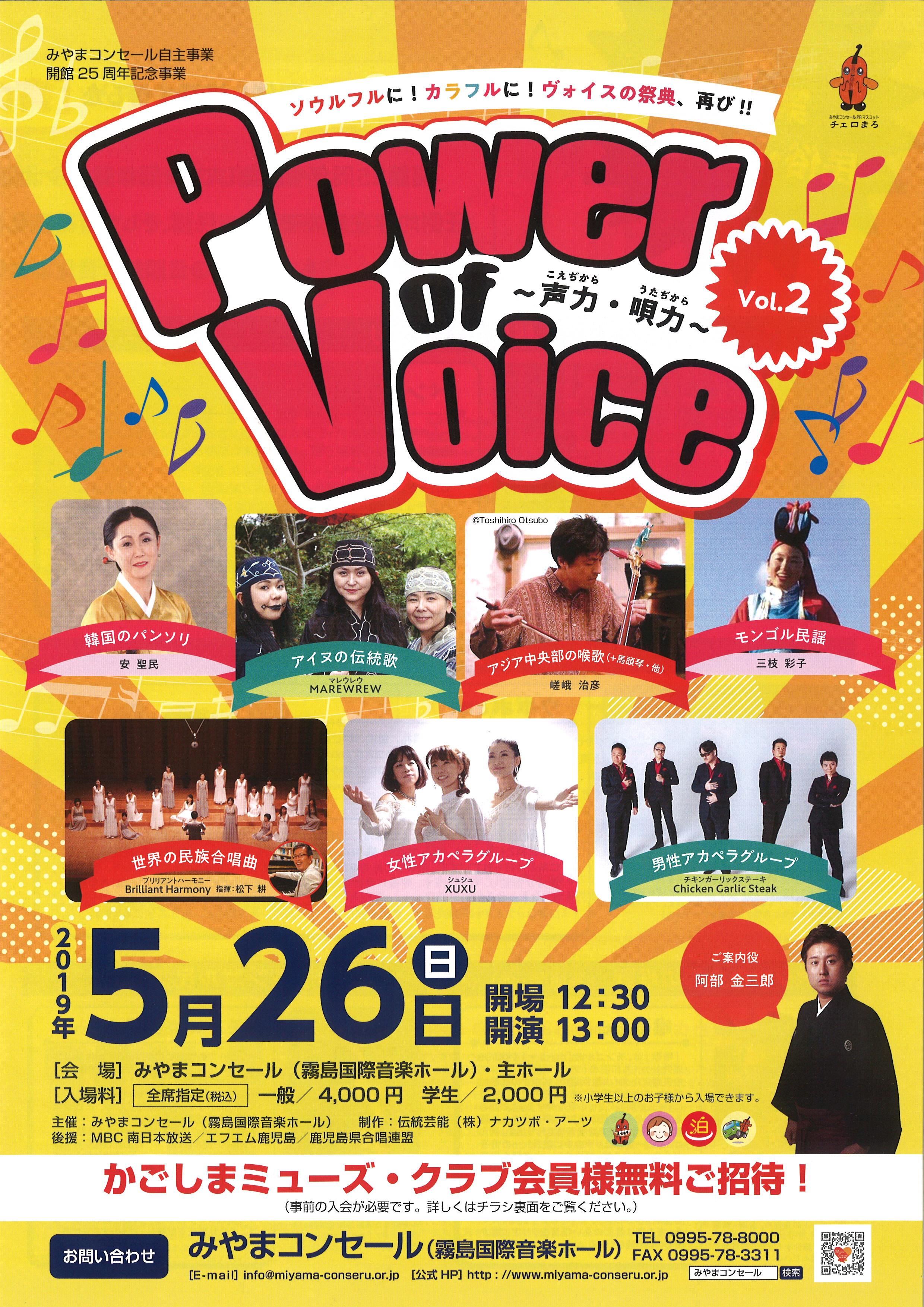 開館25周年記念事業 Power of Voice~声力・唄力~vol.2