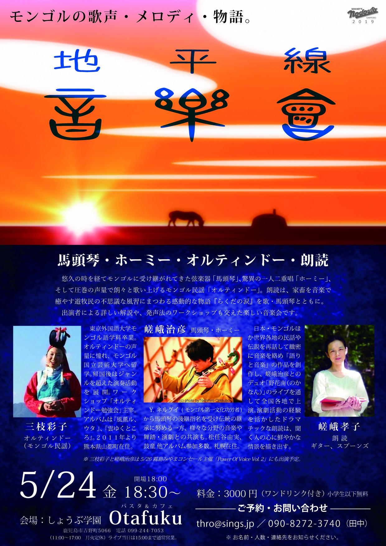 地平線音楽会〜モンゴルの歌声・メロディ・物語。