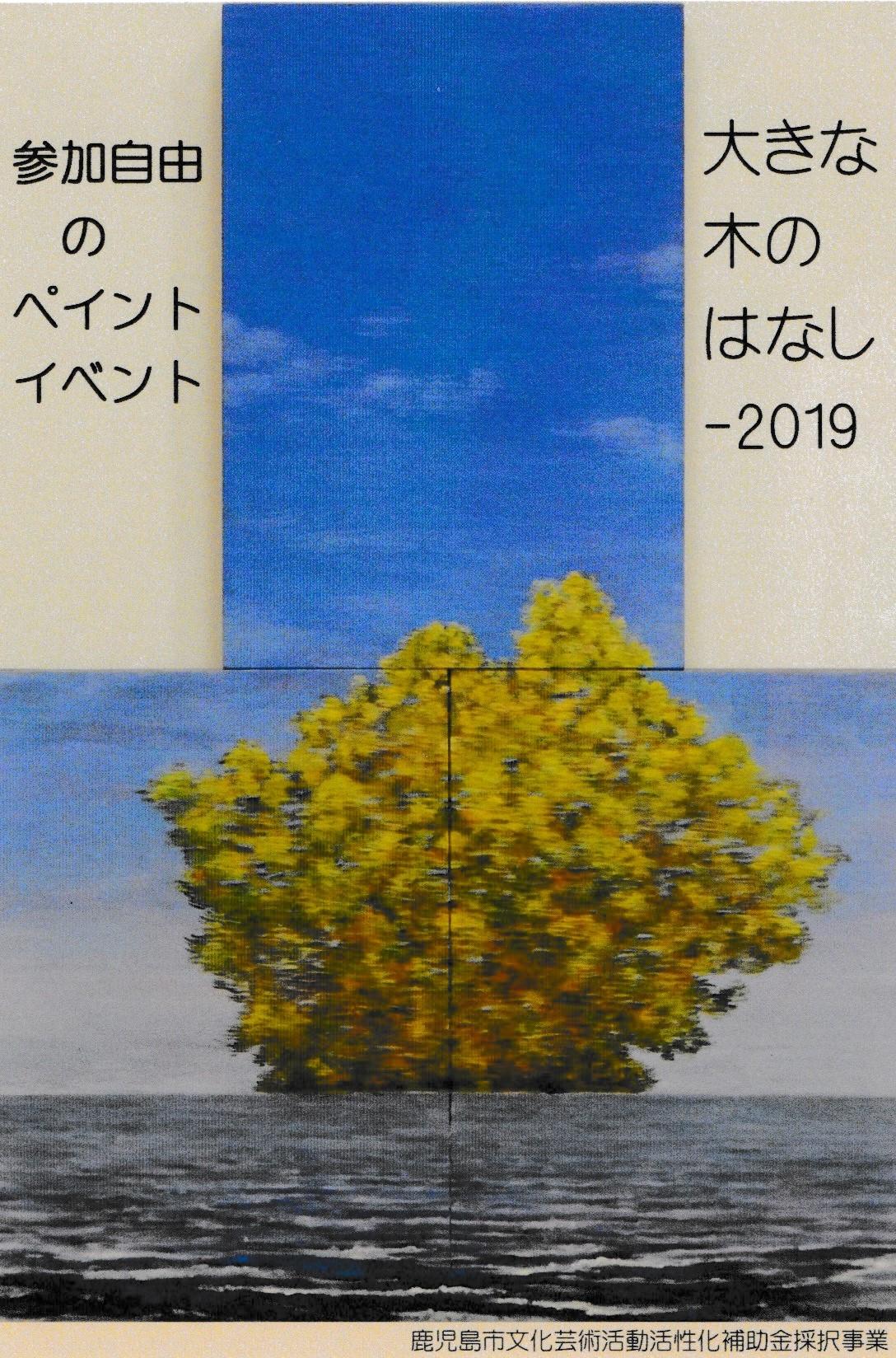 野外ギャラリーでの参加自由のペイントイベント  大きな木のはなし