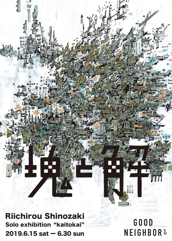 篠崎理一郎 個展 「塊と解」