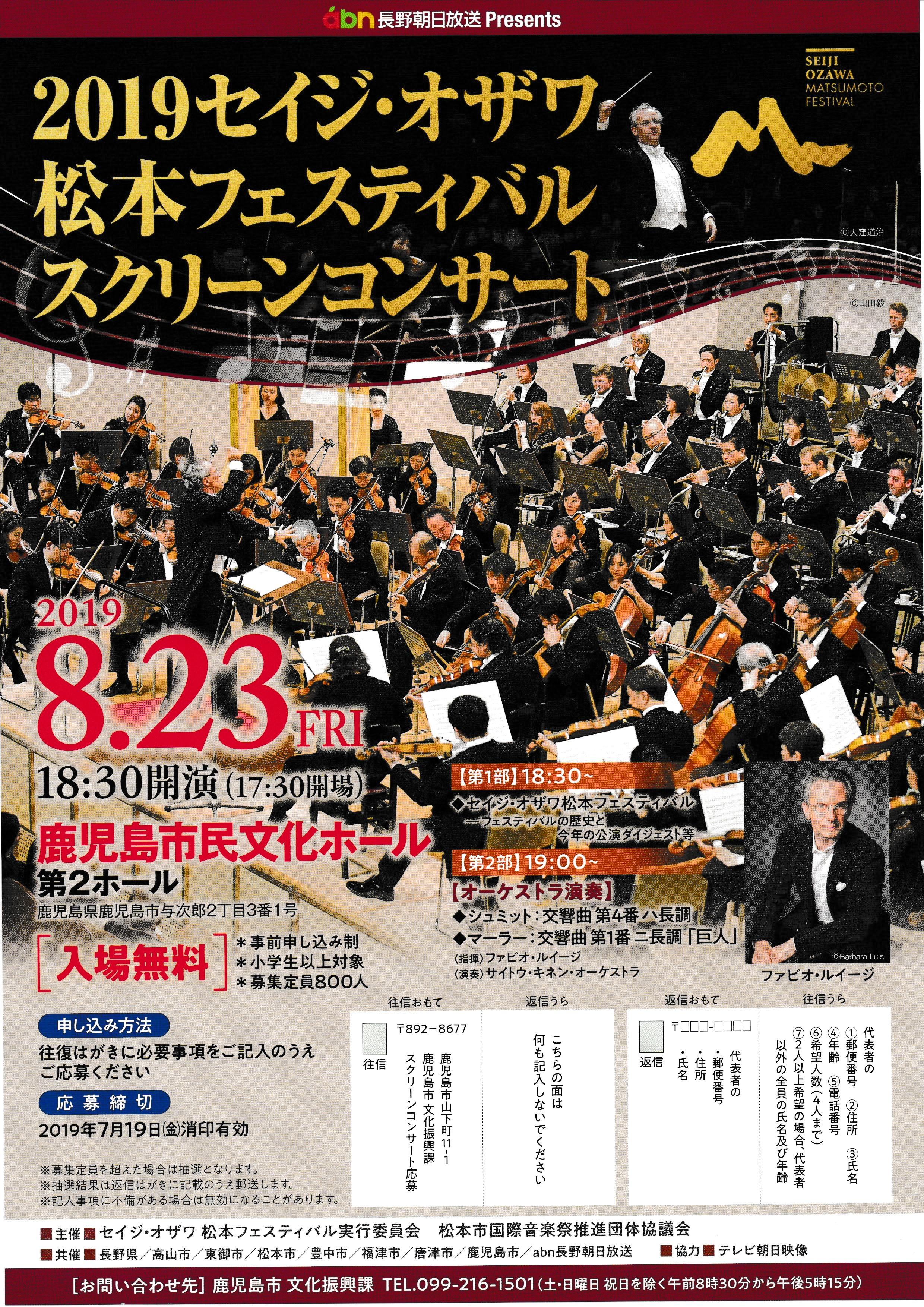 2019セイジ・オザワ松本フェスティバル スクリーンコンサート