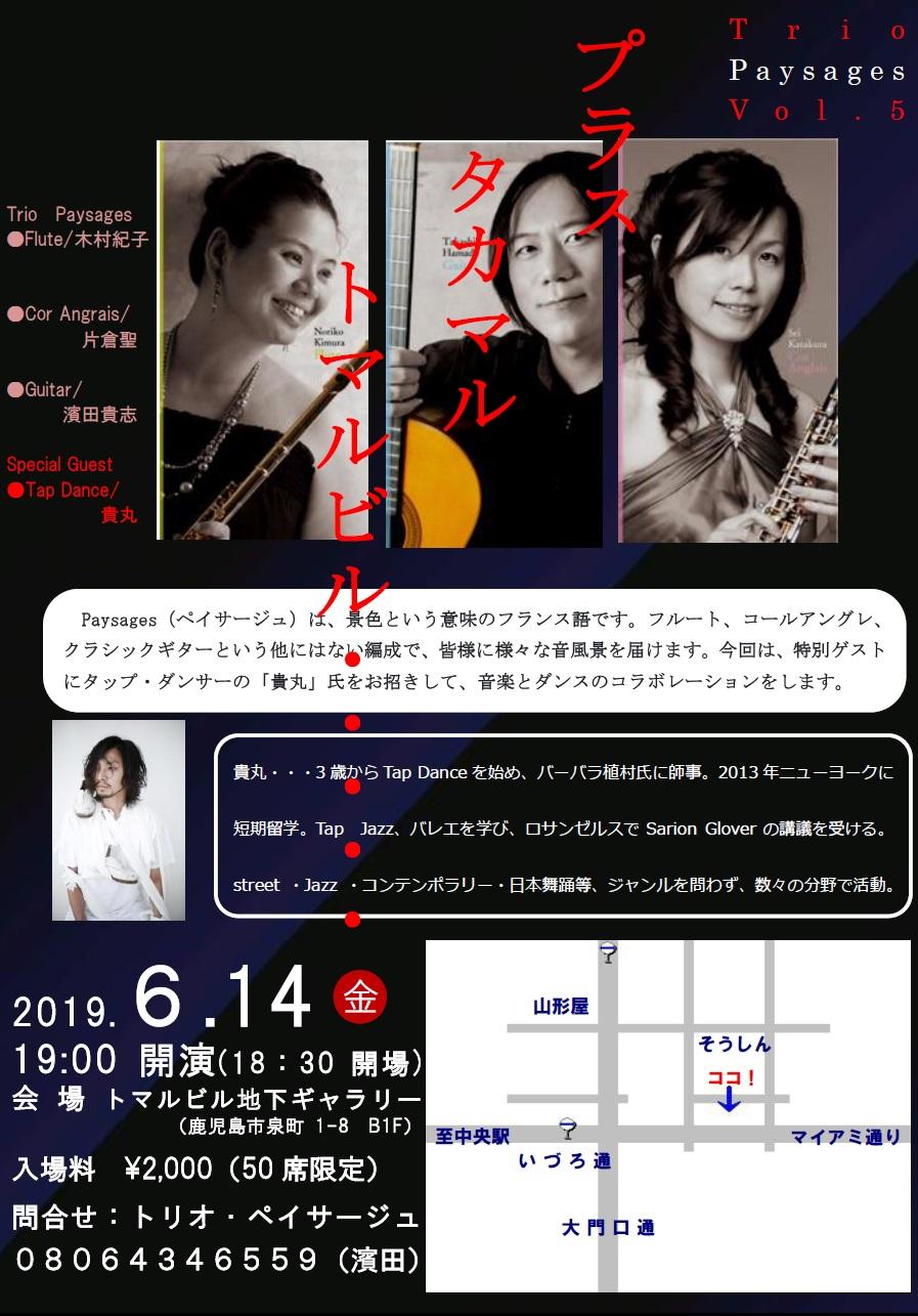 Trio Paysages Vol.5~プラス・タカマル・トマルビル