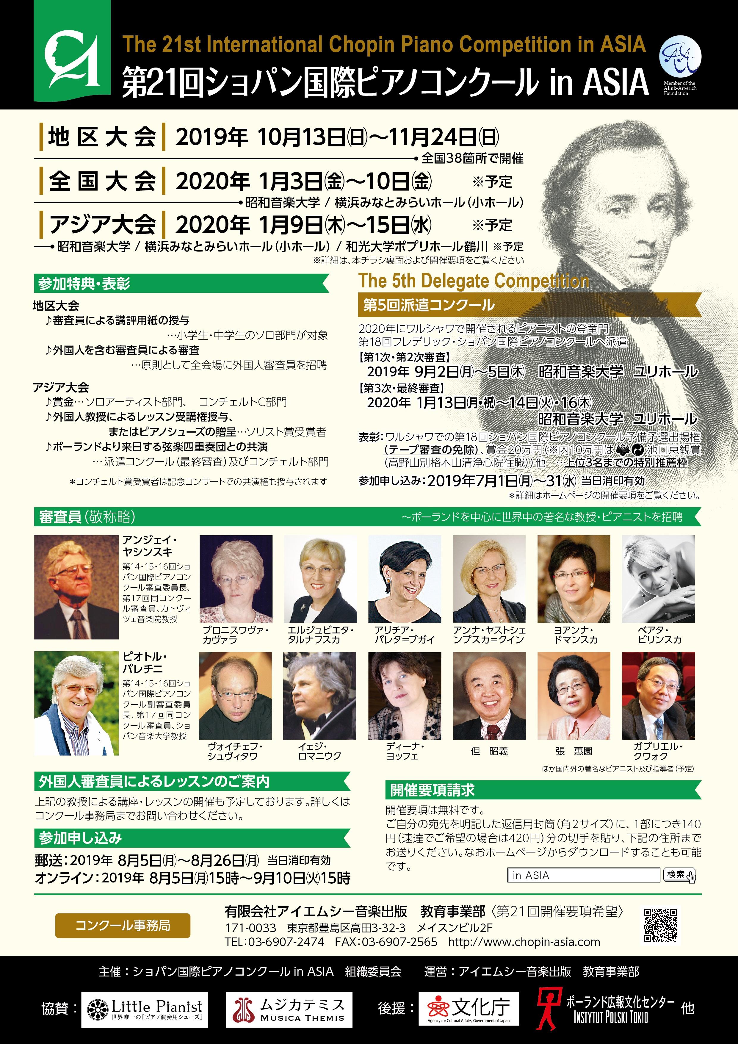 第21回ショパン国際ピアノコンクール in ASIA 鹿児島地区大会