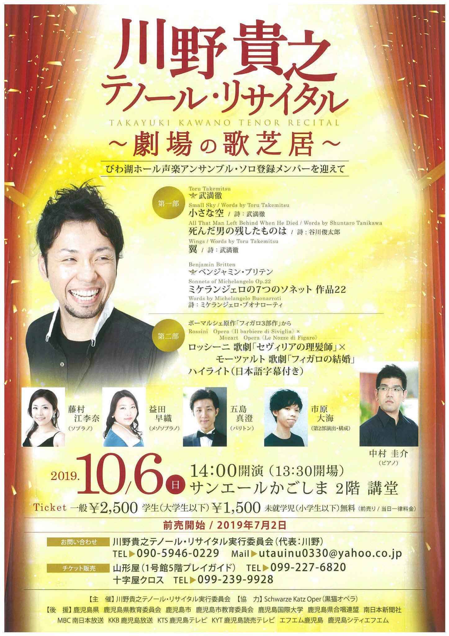 川野貴之テノール・リサイタル~劇場の歌芝居~