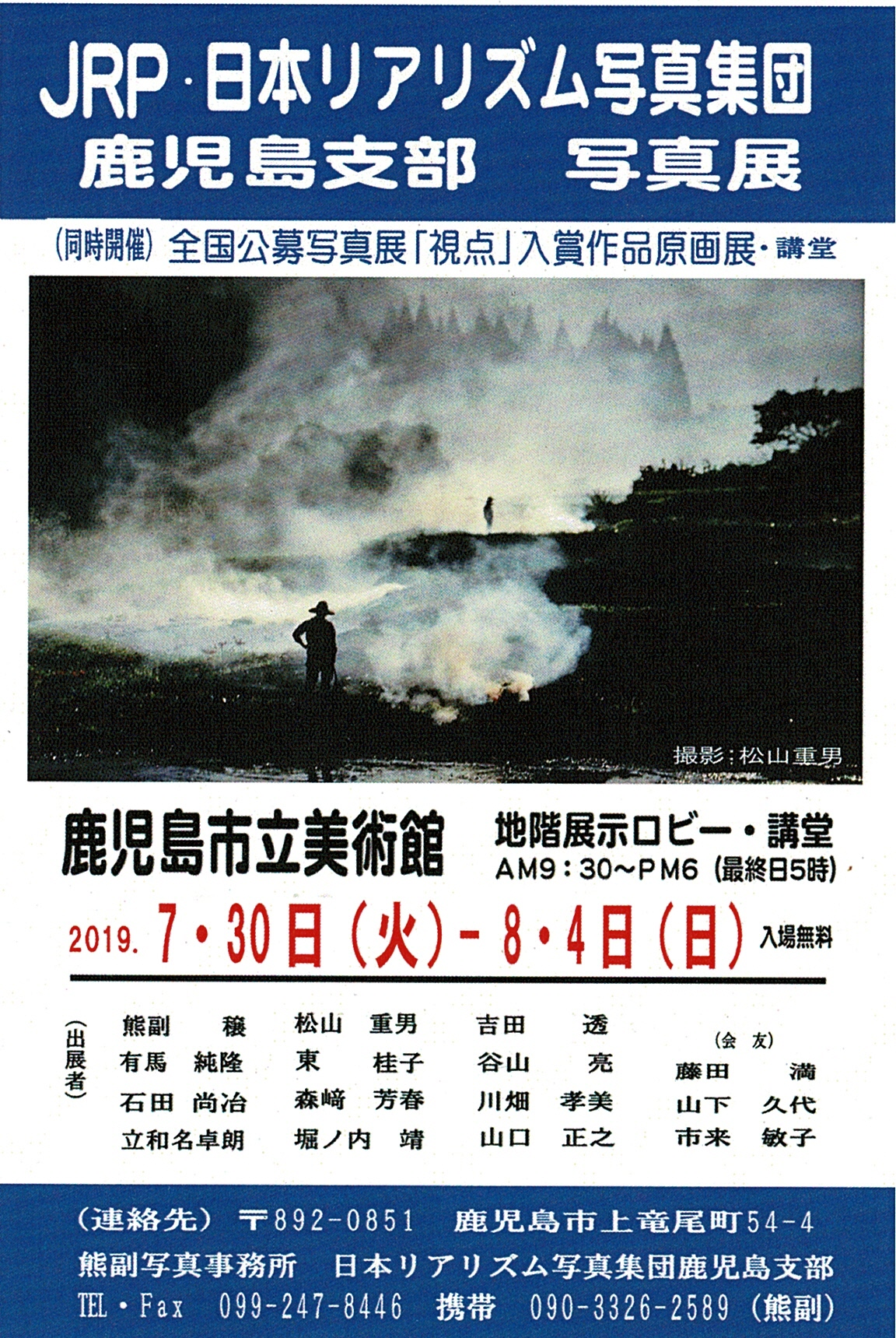 JRP・日本リアリズム写真集団 鹿児島支部写真展