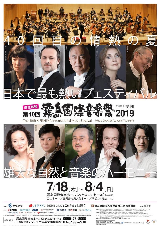第40回霧島国際音楽祭2019