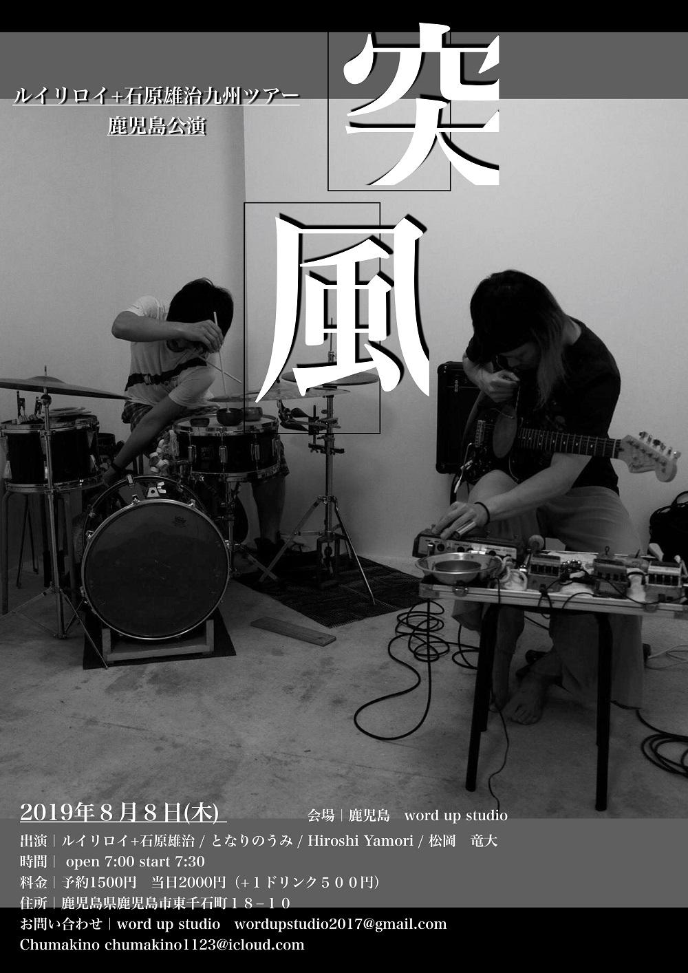 突風 ルイ・リロイ/石原雄治九州ツアー鹿児島公演