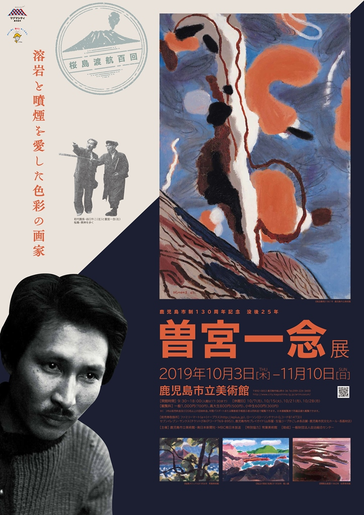 鹿児島市制130周年記念「没後25年 曽宮一念展 溶岩と噴煙を愛した色彩の画家」