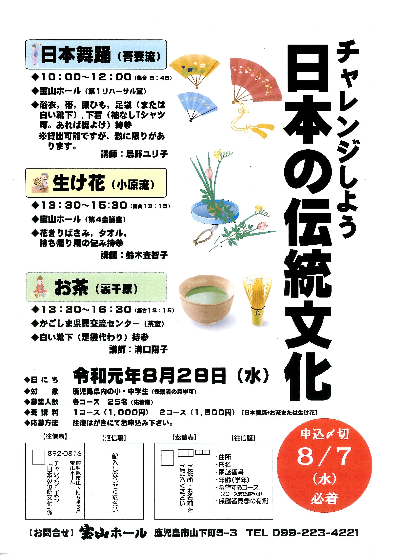 チャレンジしよう 日本の伝統文化
