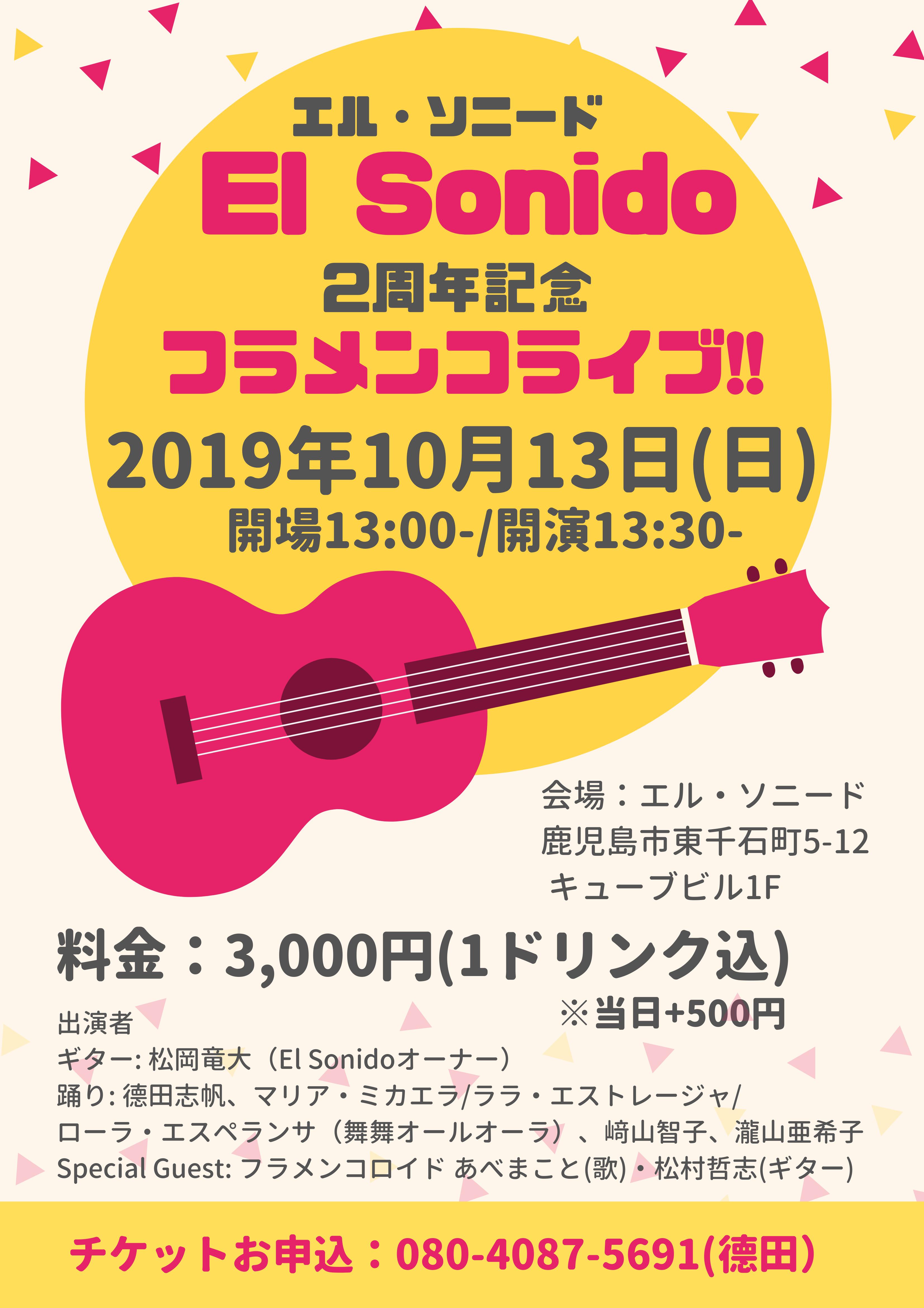 エル・ソニード2周年記念フラメンコライブ