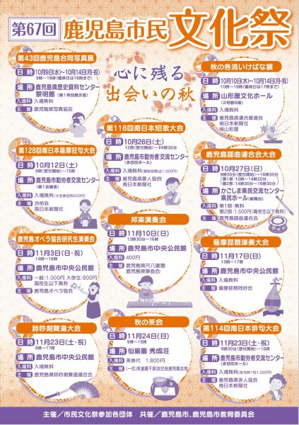 第67回鹿児島市民文化祭