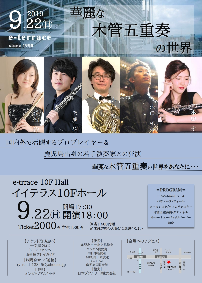 華麗な木管五重奏の世界