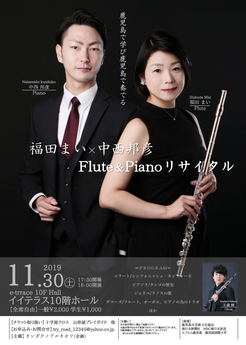 福田まい×中西邦彦 Flute&Pianoリサイタル