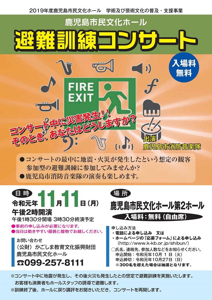 避難訓練コンサート