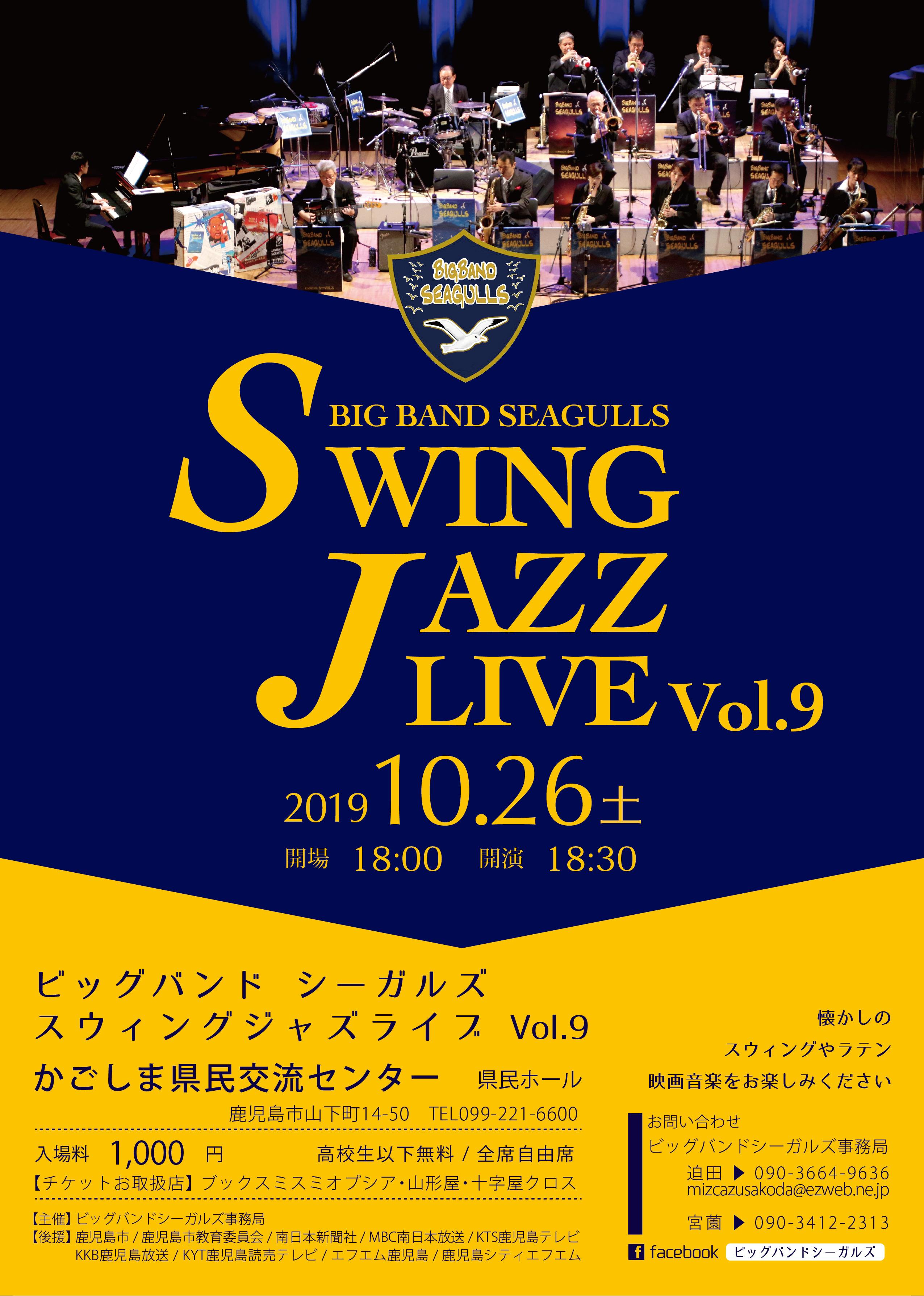 ビッグバンド シーガルズ スウィングジャズライブ Vol.9