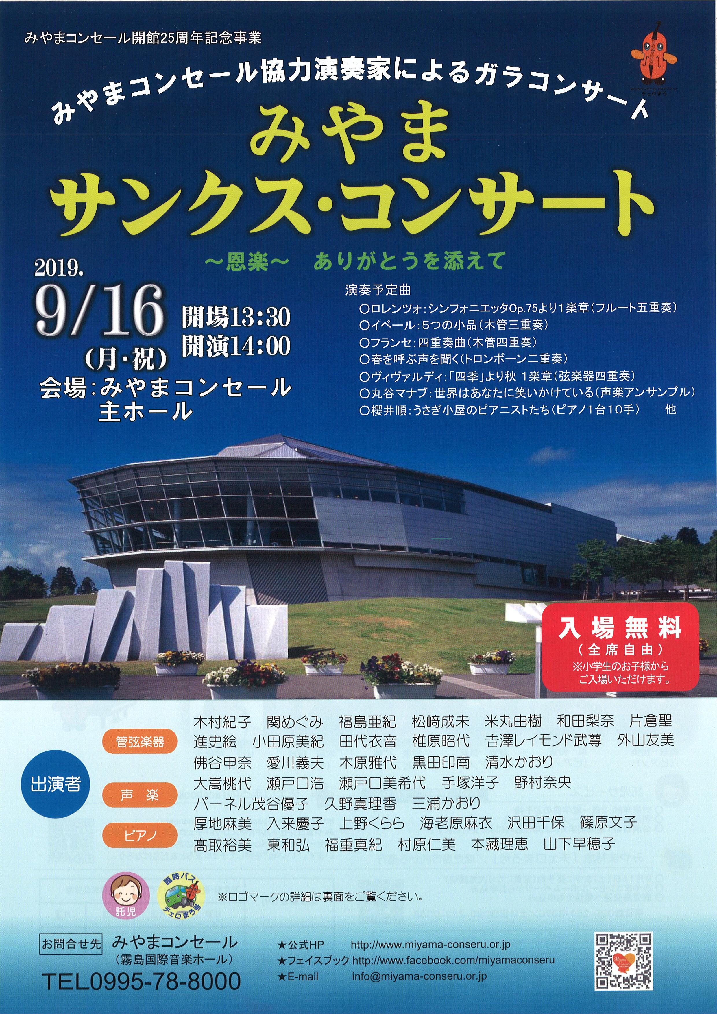 開館25周年記念事業 みやまサンクス・コンサート