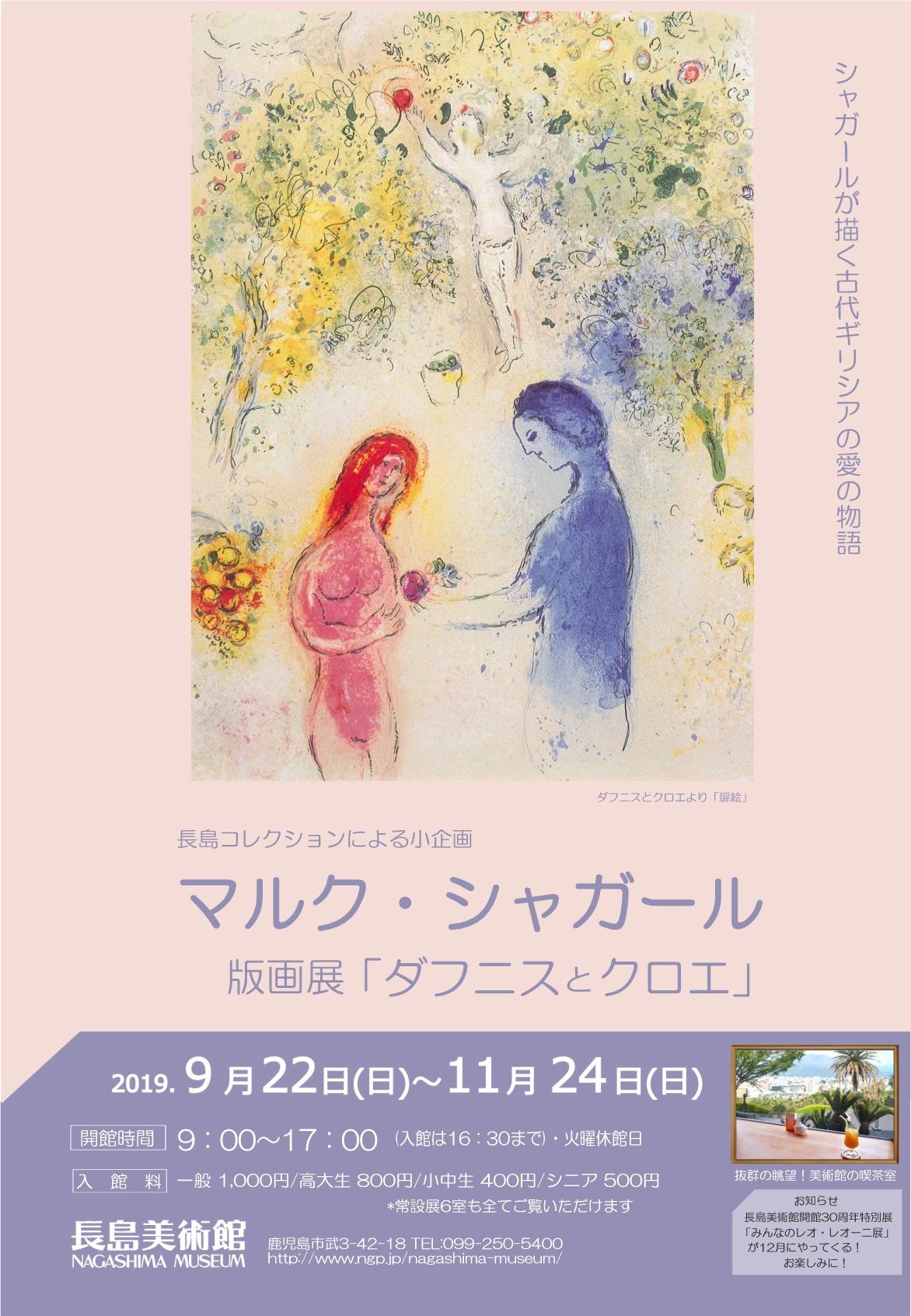 長島コレクションによる小企画 マルク・シャガール版画展「ダフニスとクロエ」