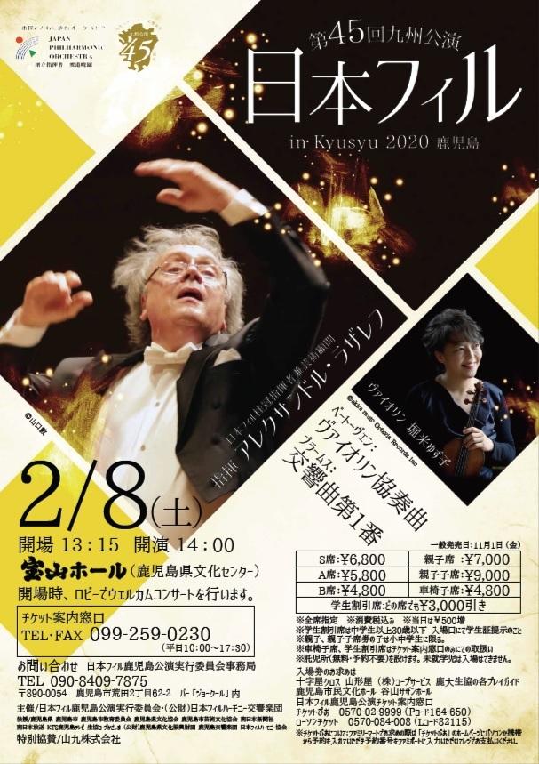 第45回九州公演日本フィル鹿児島公演