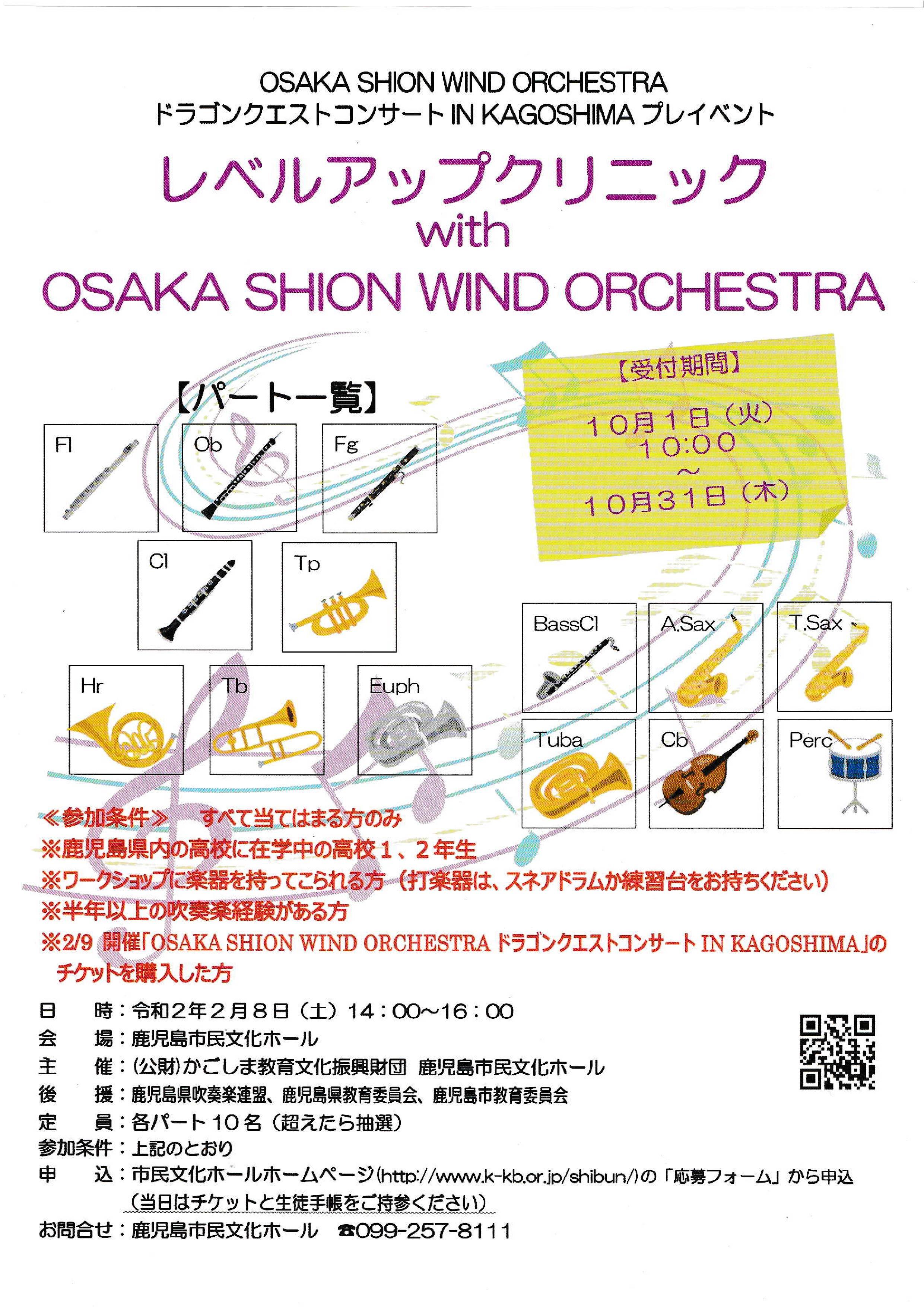 プレイベント「レベルアップクリニック with OSAKA SHION WIND ORCHESTRA」受講者募集