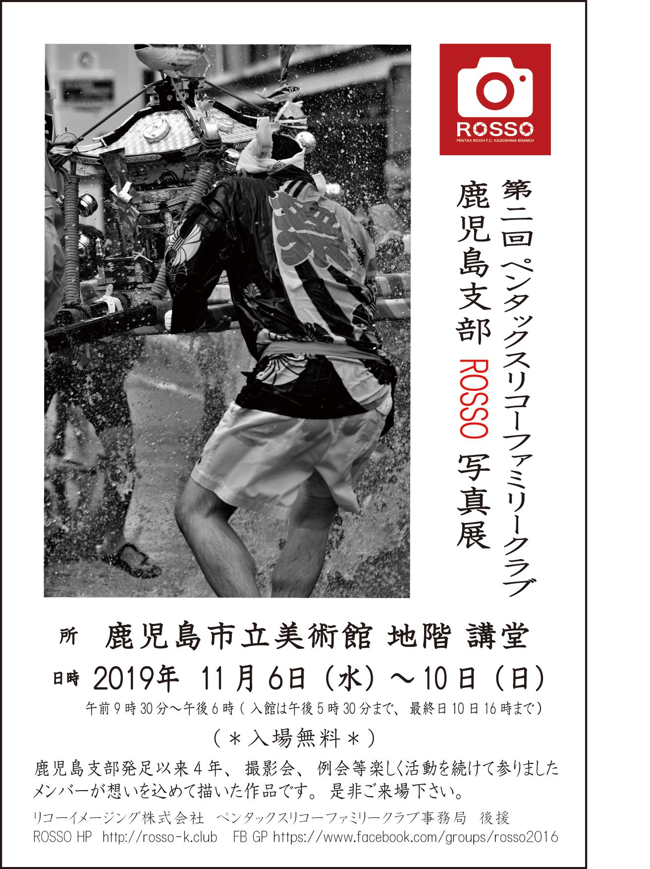第二回ペンタックスリコーファミリークラブ鹿児島支部ROSSO写真展