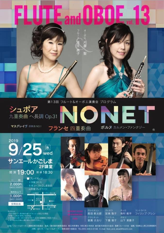 "FLUTE and OBOE vol.13 ""NONET"""