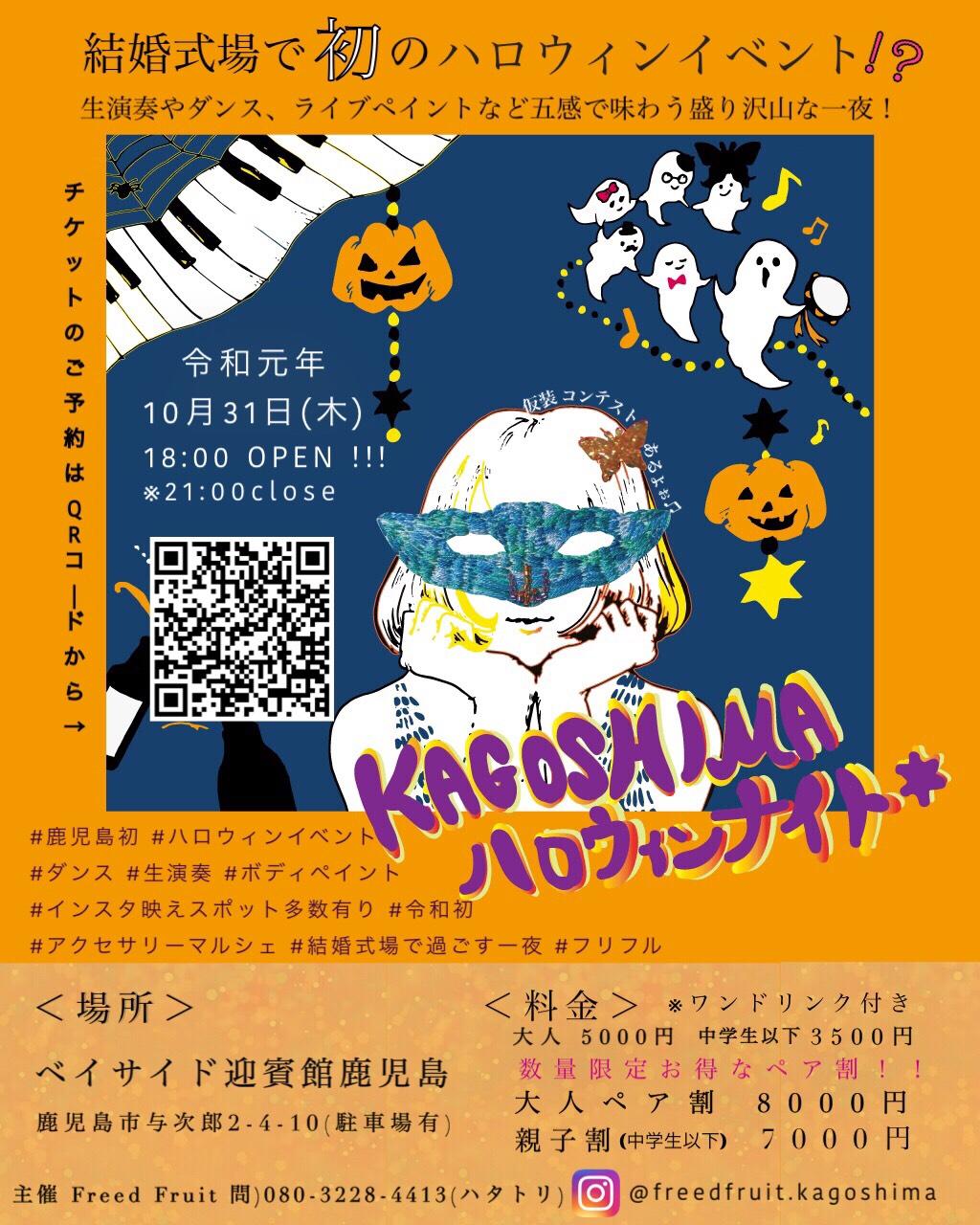 KAGOSHIMA ハロウィンナイト