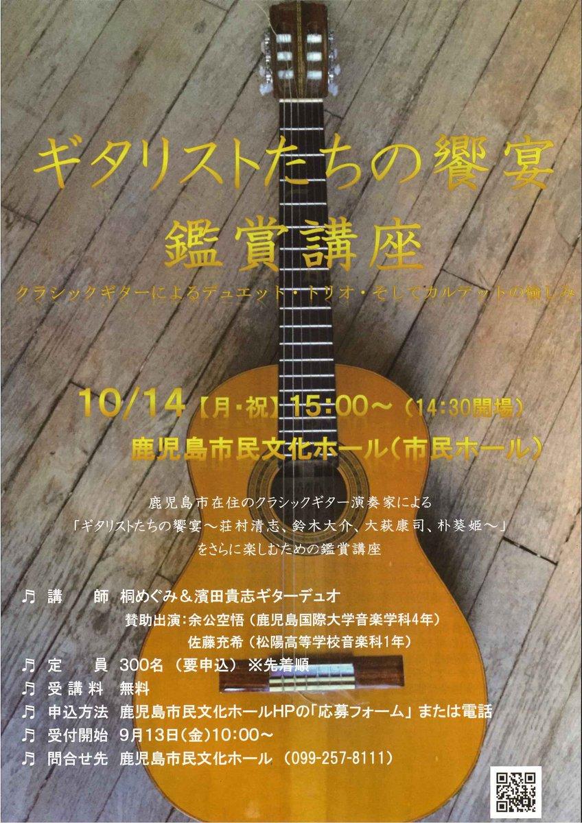ギタリストたちの饗宴 鑑賞講座~クラシックギターによるデュエット・トリオ・そしてカルテットの愉しみ~受講者募集