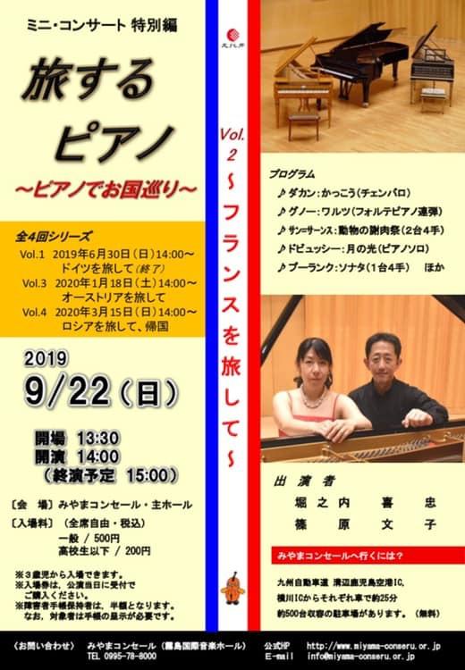 ミニ・コンサート特別編 旅するピアノ~ピアノでお国めぐり vol.2 フランスを旅して~