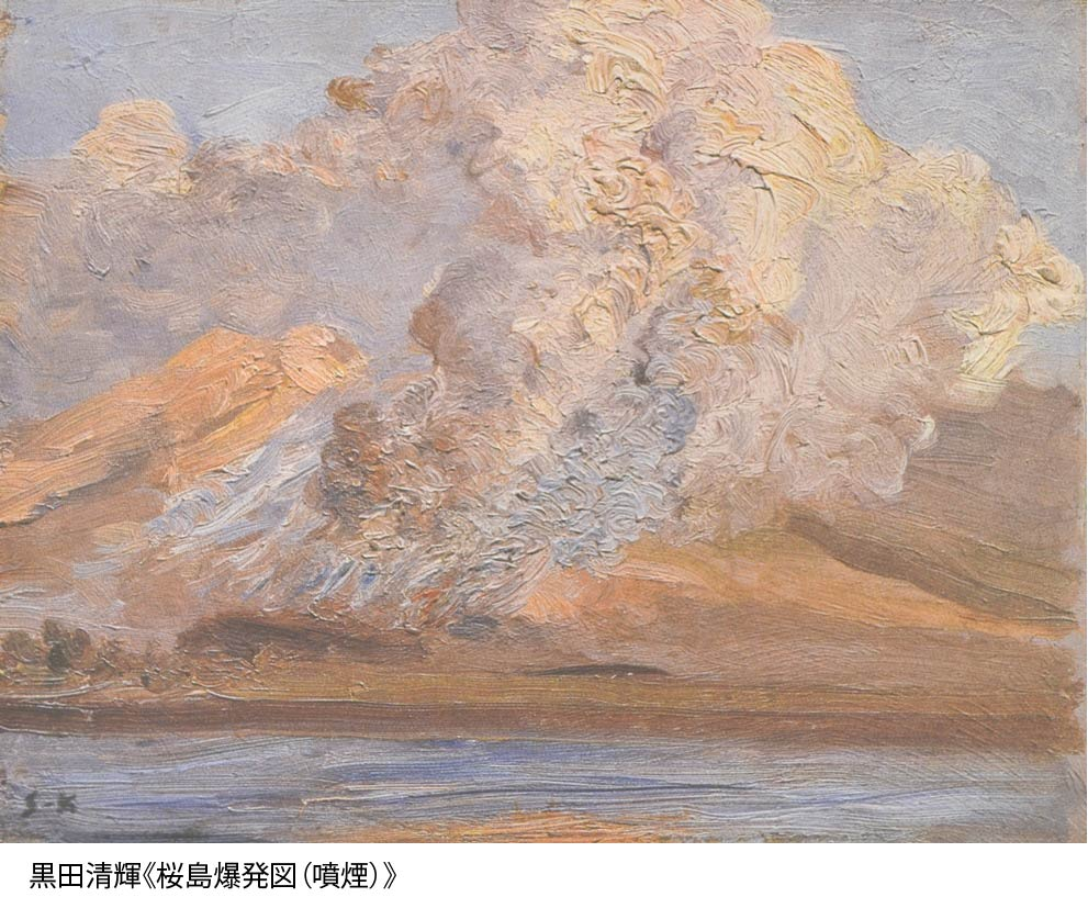 秋の所蔵品展(特集:桜島に魅せられた画家たち)