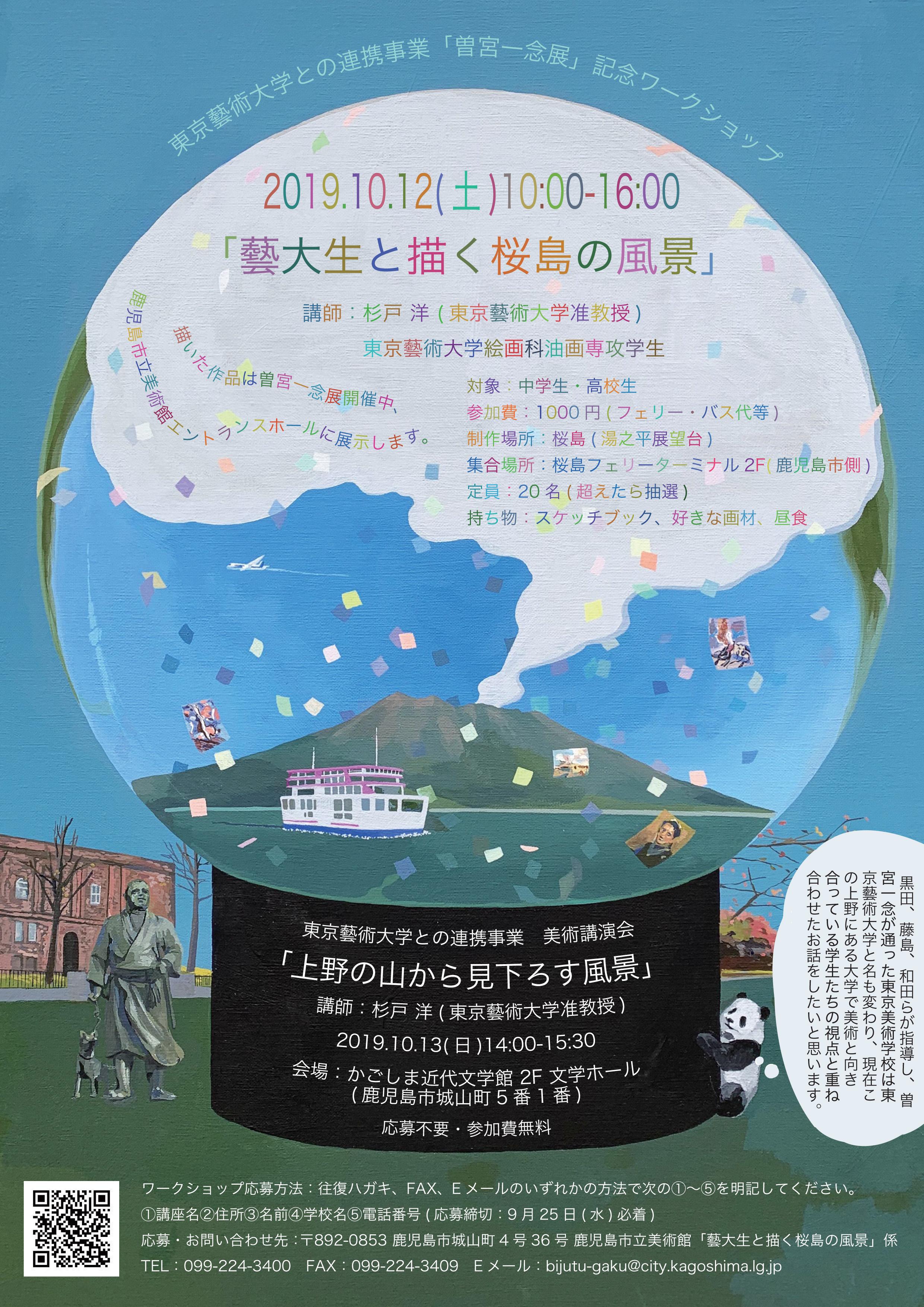 東京藝術大学との連携事業 美術講演会 「上野の山から見下ろす風景」 講師:杉戸 洋 氏(東京藝術大学准教授)