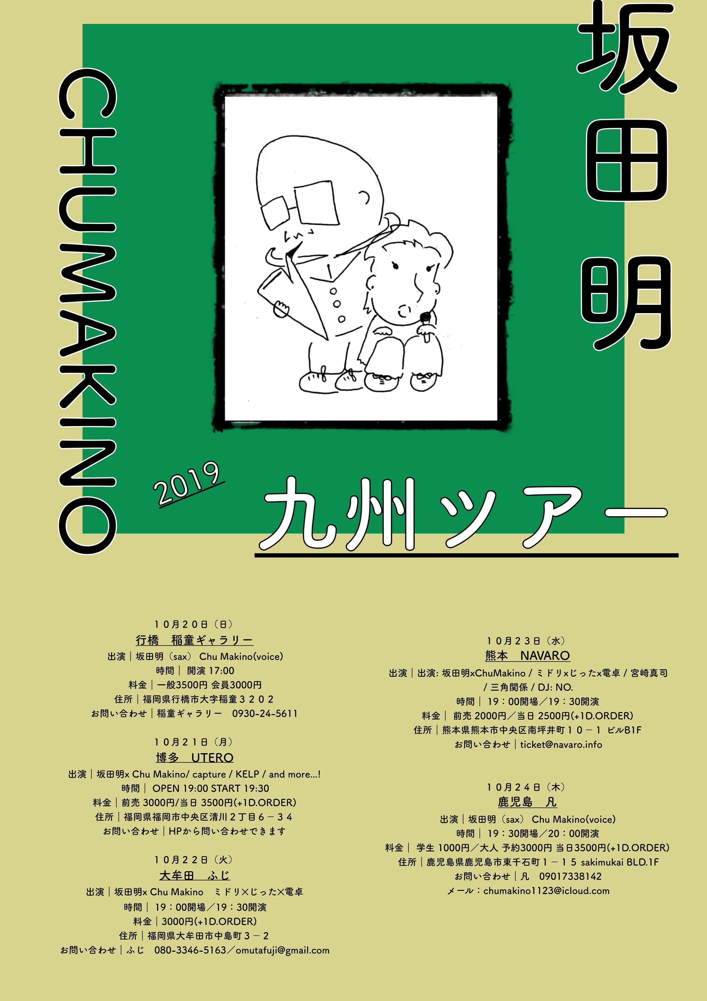 坂田明 chumakino  インプロヴィゼーションDUO