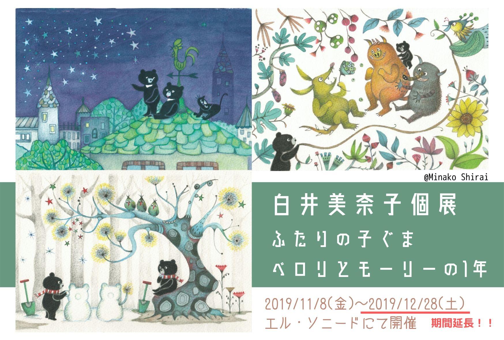 白井美奈子個展「ふたりの子ぐま・ペロリとモーリーの1年」