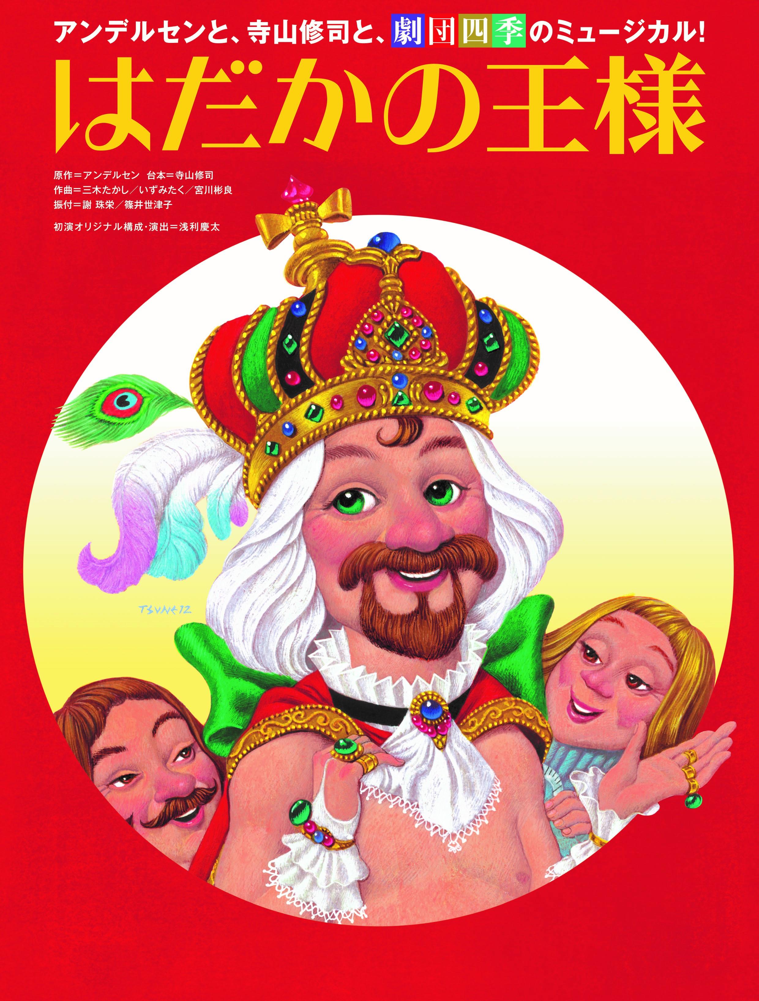 劇団四季ファミリーミュージカル「はだかの王様」鹿児島公演