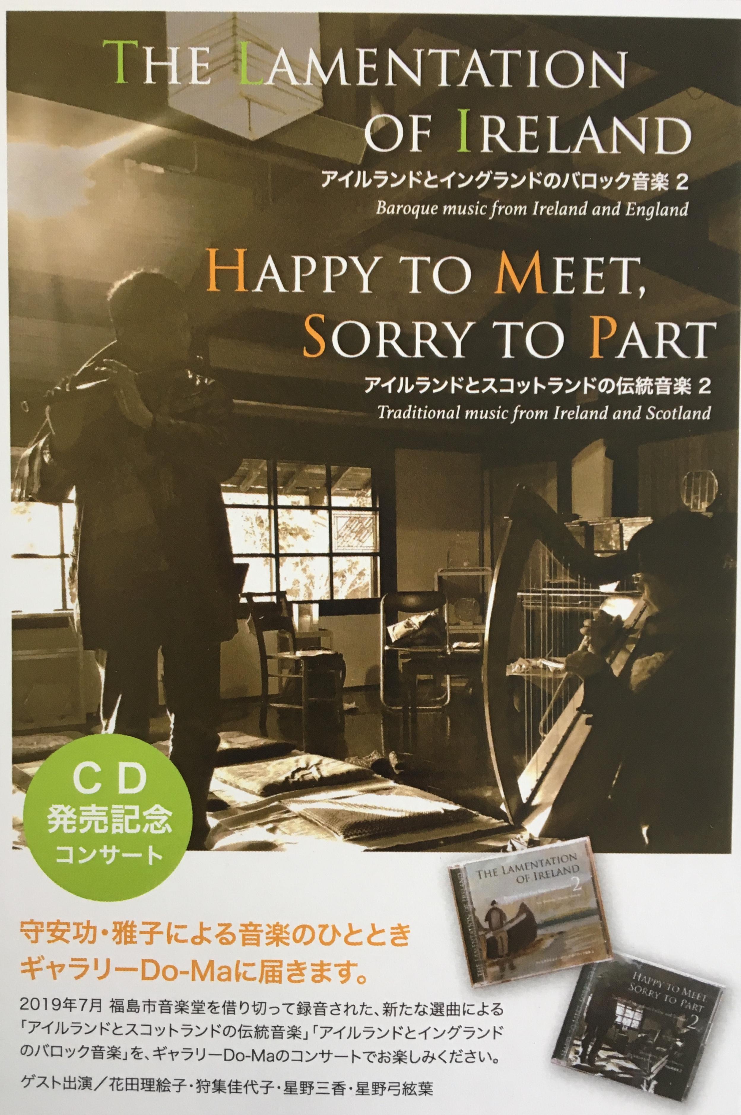 守安功・守安雅子によるアイルランド伝統音楽のひととき