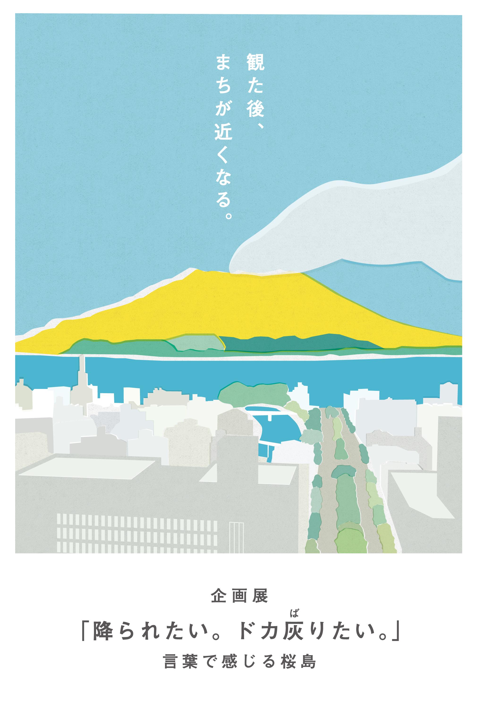 企画展「降られたい。ドカ灰りたい~言葉で感じる桜島~」