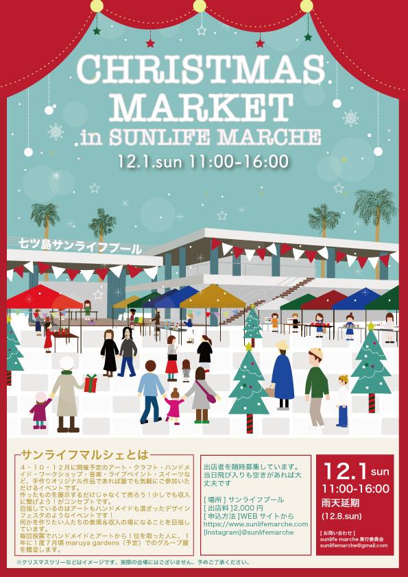 クリスマスマーケット in SUNLIFE MARCHE