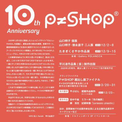 P≠SHOP10周年企画