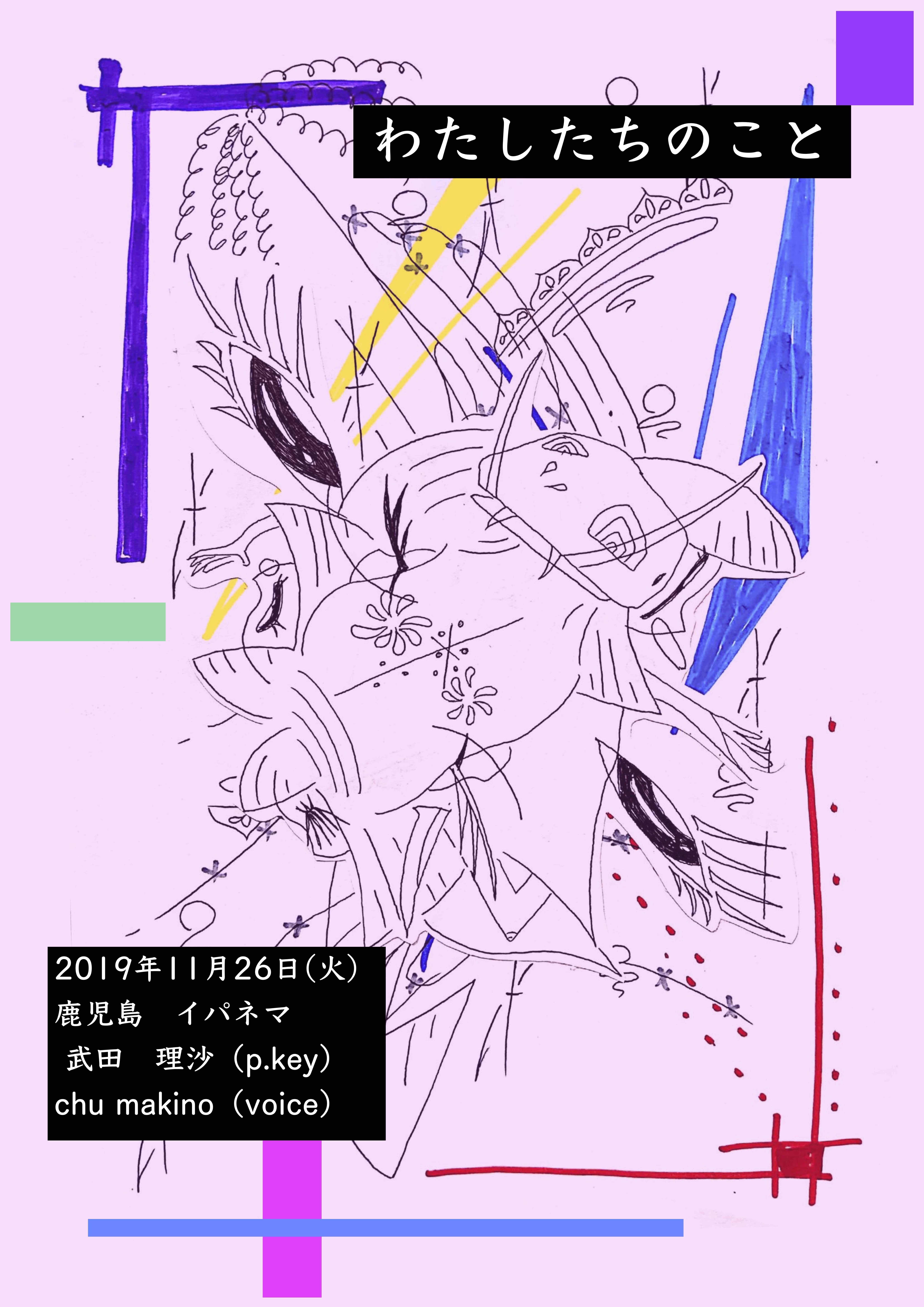 わたしたちのこと 武田理沙/ChumakinoDuo