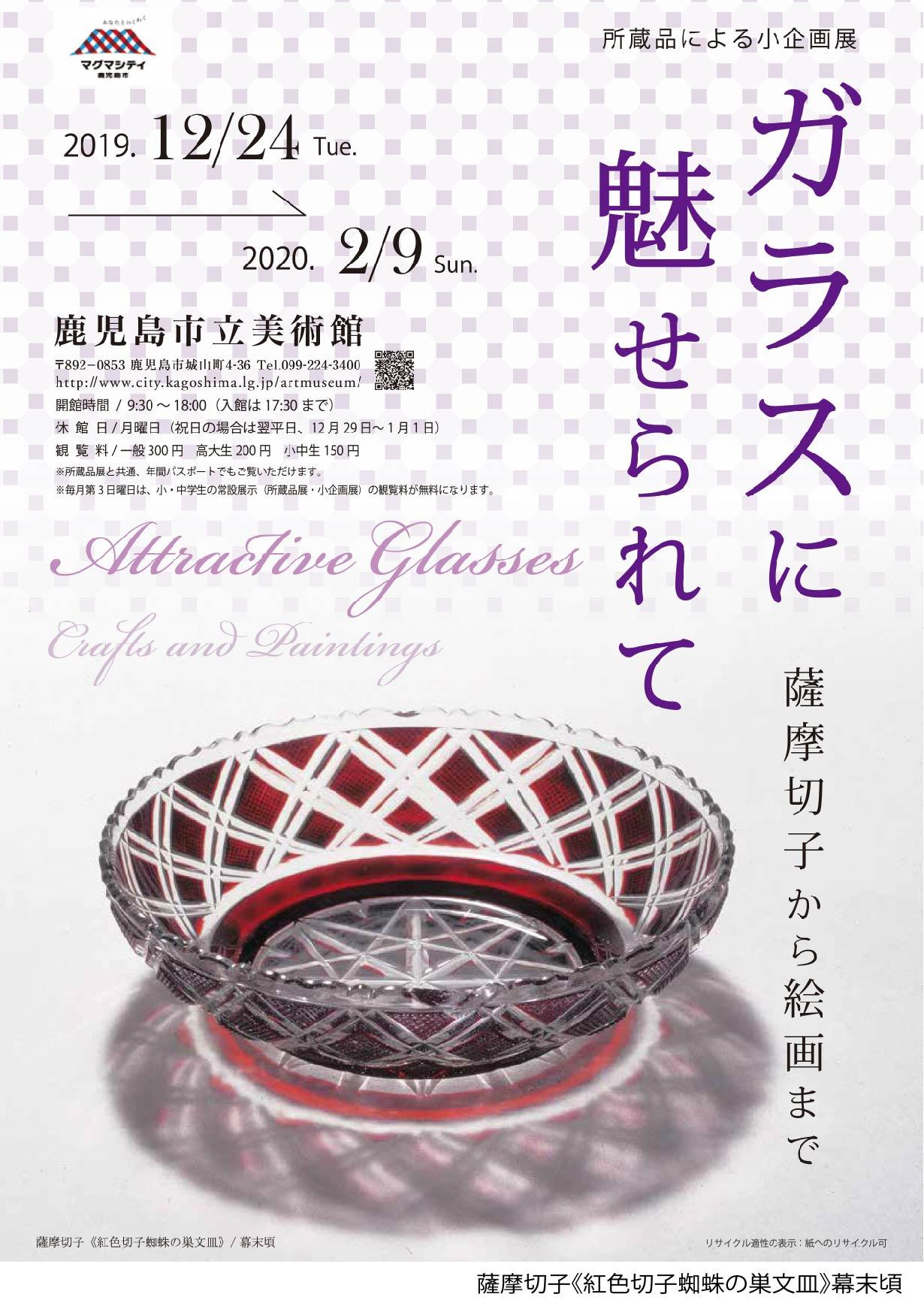 小企画展「ガラスに魅せられて―薩摩切子から絵画まで」